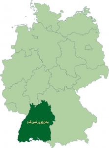 ایالت بادن (وورتمبرگ) - آلمان
